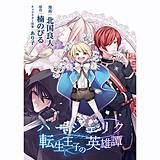 ハーシェリク 転生王子の英雄譚(コミック) 分冊版