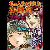 私の人生を変えた女の難病Vol.1