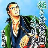 猛き黄金の国 岩崎弥太郎
