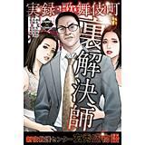実録・歌舞伎町 裏解決師~新宿救護センター 玄秀盛物語