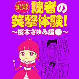 【実録】読者の笑撃体験!~桜木さゆみ編~