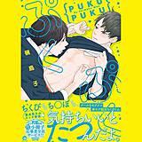 ぷくぷく【電子限定かきおろし漫画付き】