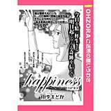 happiness~ハピネス~ 【単話売】