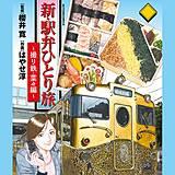 新・駅弁ひとり旅~撮り鉄・菜々編~