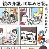 親の介護、10年め日記。(分冊版)