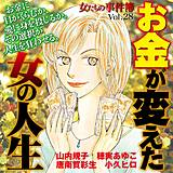 女たちの事件簿Vol.28~お金が変えた女の人生~