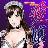 愛嬢 ~セクシー女優ヒミツFile~