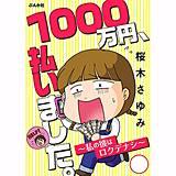 1000万円、払いました。~私の彼はロクデナシ~(分冊版)