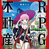 RPG不動産