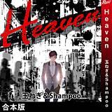 Heaven【合本版】