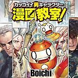 カッコイイ男キャラクター漫画教室!