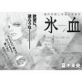 女のブラック事件簿 vol.2~氷血~