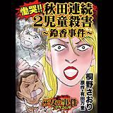ザ・女の事件スペシャル 慟哭!!秋田連続2児童殺害~鈴香事件~