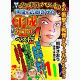 ザ・女の事件スペシャル 世間を震撼させた平成女の事件ベスト4 Vol.1