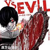 VS EVIL -オトナの無修正エディション-