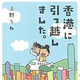 香港に引っ越しました。(分冊版)