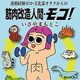 筋肉改造人間・モコ!