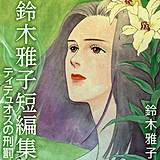 鈴木雅子短編集 ティテュオスの刑罰