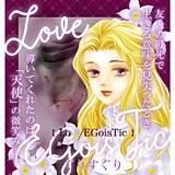 Love/EGoisTic~fairy tale~