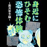 【心霊&絶叫】身近にひそむ恐怖体験 ~美月李予編~