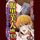 腹黒美人地獄 ~美容系キラキラ女子の闇~(分冊版)