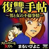 復讐手帖~男と女の不倫事情~