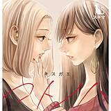 コトノハ【単行本版】