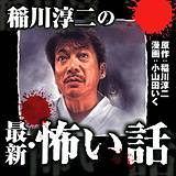 稲川淳二の最新・怖い話(分冊版)
