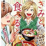 きみと食べると、~北海道ときめきごはん~(分冊版)