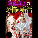 毒島冴子の恐怖の婚活(分冊版)