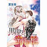 黒虎と蜜月の檻(単話版)
