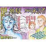 ブラック家庭SP(スペシャル)vol.5~地獄からの来訪者~
