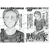 ブラック家庭SP(スペシャル)vol.5~沈黙の家~