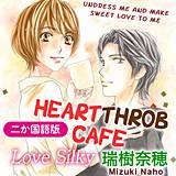 【二か国語版】カフェときどき彼~帯をほどいてラテにして~ Love Silky