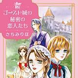 ゴースト城の秘密の恋人たち【単行本版】