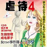 女たちの事件簿Vol.31~虐待4~