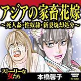 アジアの家畜花嫁 ~死人姦・性奴隷・新妻焼却処分~