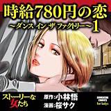 時給780円の恋~ダンス イン ザ ファクトリー~