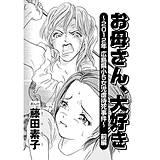 お母さん、大好き ~2012年広島県小5女児虐待死事件~(分冊版)