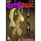 苦悩!化け猫おはし 小話集【単行本版】
