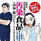 まんがで簡単にわかる!日本人だけが知らない汚染食品~医者が教える食卓のこわい真実~ 分冊版