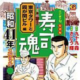 寿司魂 昭和41年スペシャル