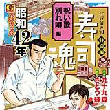 寿司魂 昭和42年スペシャル 祝い歌 別れ唄編
