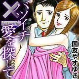 ×一(バツイチ) 愛を探して