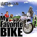 My Favorite BIKE