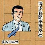 博多新聞東京支社