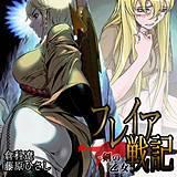 フレイア戦記~剣の乙女~