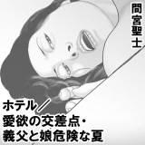 ホテル/愛欲の交差点・義父と娘危険な夏