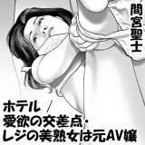 ホテル/愛欲の交差点・レジの美熟女は元AV嬢