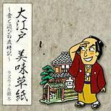 大江戸美味草紙~食と遊びの歳時記~